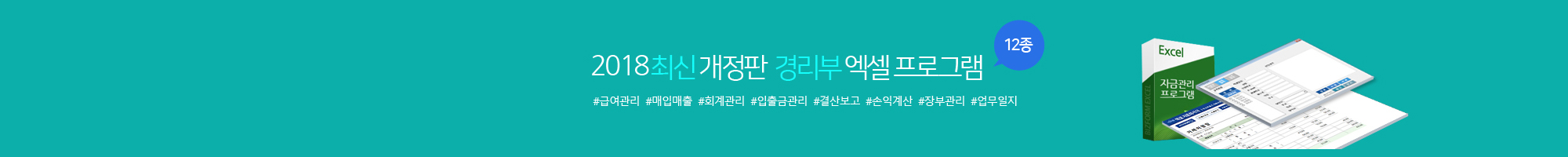 비즈폼_매거진_상단_2017경리부엑셀