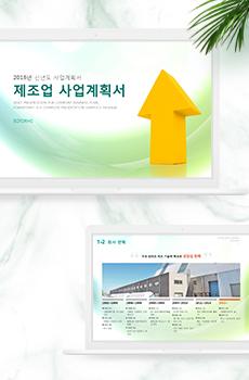 표준 신년도 사업계획서(제조업)3