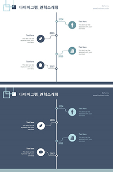 <b>연혁</b><b>소개형</b>(곡선연결_6종)