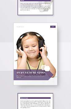 유아 놀이프로그램 개발 <b>사업계획서</b>(세로형)